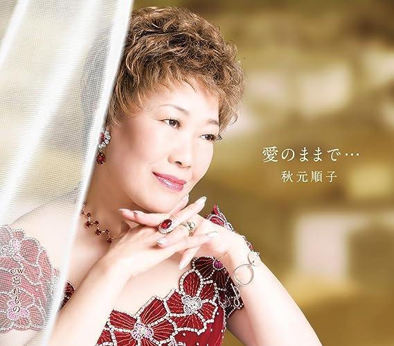 Image result for 愛 の まま で 秋元 順子
