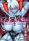 隷属魔王(2) (BLIC-ERO)