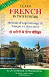 Ajanta French in Two Months through the medium of Hindi-English
