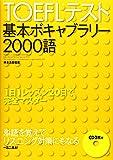 TOEFLテスト基本ボキャブラリー2000語1日1レッスン20日で完全マスター