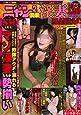 新生ニャン2倶楽部 淫妻MANIAC VOL.9 (マイウェイムック)