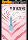 天堂收音机(读客熊猫君出品,令整个日本潸然泪下。载誉无数的文坛佳作!生与死之间,是千千万万人的思念与哀愁。)