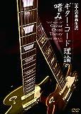 大人の楽器生活 ギター・コード理論の嗜み BEST PRICE 1900 [DVD]