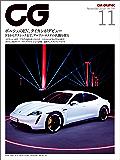 CG(CAR GRAPHIC)2019年11月号 [雑誌]