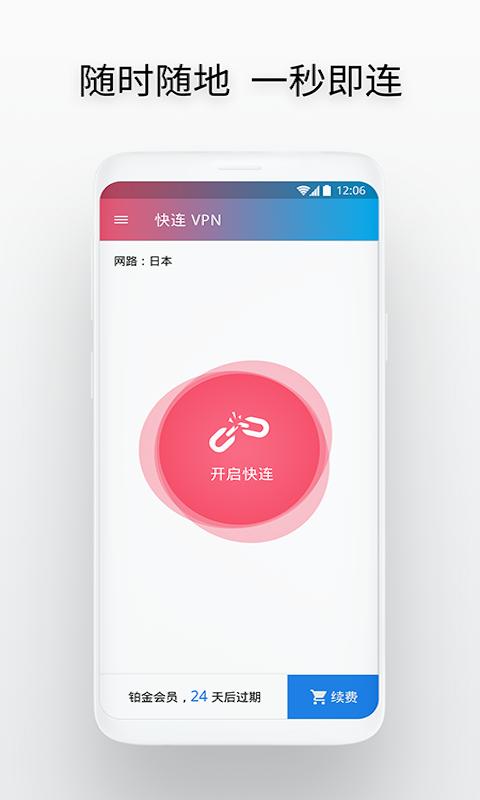 Image result for 快连 VPN