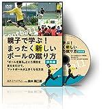 サッカー DVD 親子で学ぶ!まったく新しいボールの蹴り方~「ボールを蹴る」という概念を変えるだけで、フットボールが上手くなる方法~
