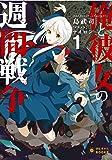 俺と彼女の週間戦争 (1) (ぽにきゃんBOOKSライトノベルシリーズ)