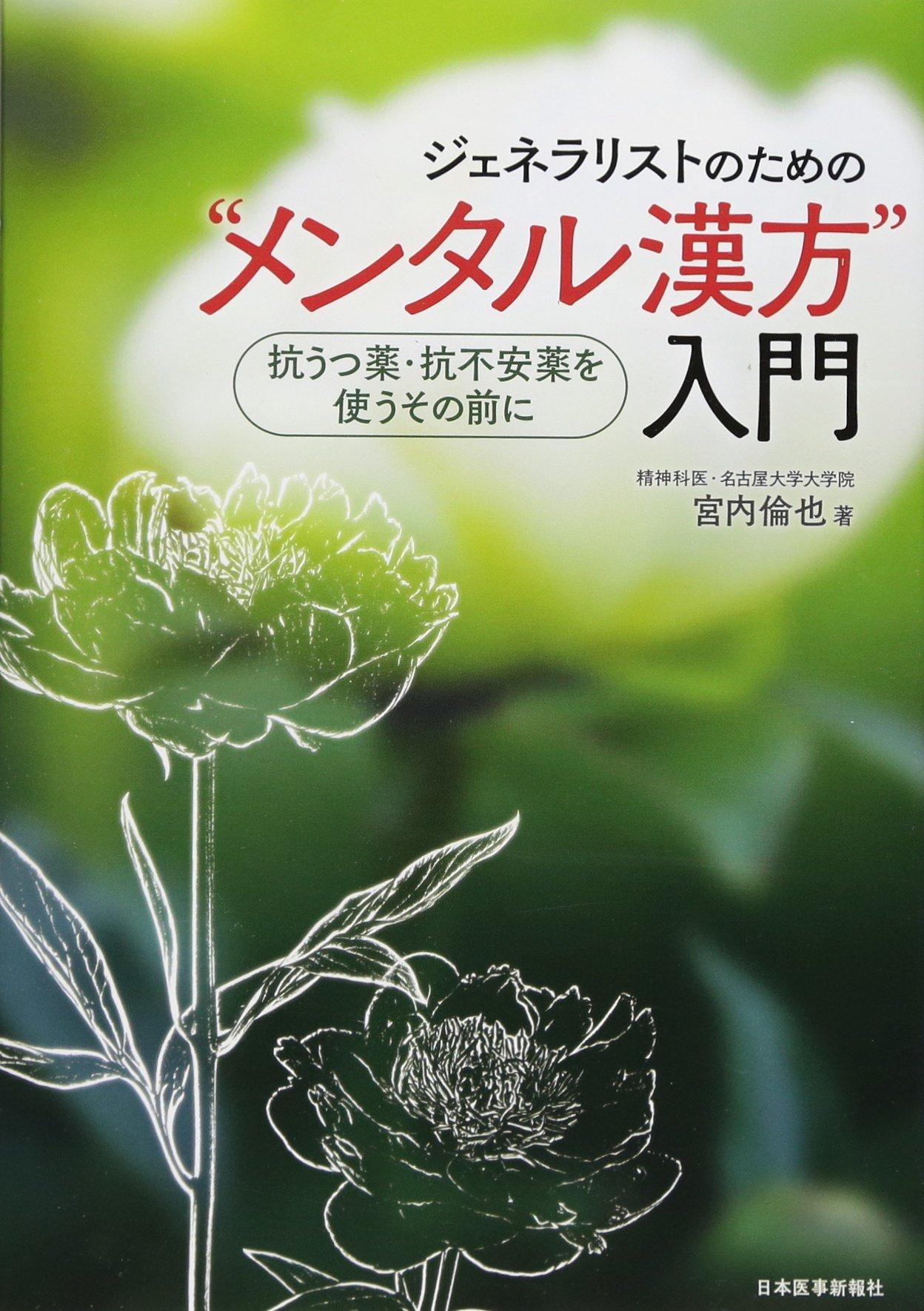 Download Jenerarisuto no tame no mentaru kanpo nyumon : Koutsuyaku kofuan'yaku o tsukau sono mae ni. pdf