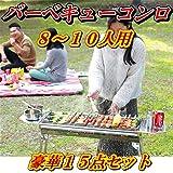 バーベキューコンロ BBQ 8~10人用 特大サイズ ステンレス 折り畳み式 豪華15点セット サイドテーブル付き