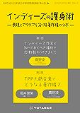 インディーズの護身術 —表現とアイデアを分ける著作権のツボ— NPO法人日本独立作家同盟セミナー講演録