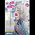 デンキ街の本屋さん 14 (MFコミックス フラッパーシリーズ)