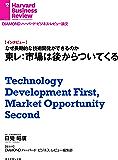 東レ:市場は後からついてくる(インタビュー) DIAMOND ハーバード・ビジネス・レビュー論文