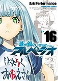 蒼き鋼のアルペジオ(16) (ヤングキングコミックス)