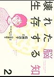 壊れた脳 生存する知(2) (BE・LOVEコミックス)