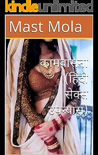 रंगीन रातें (Hindi Sex Novel) (Hindi Edition) eBook: Mast