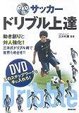 DVD付 サッカー ドリブル上達