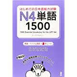 1500 JAPANESE VOCABULARY WORDS FOR THE JLPT LEVEL 4 (Trilingue Japonais - Anglais - Chinois) (N4, 4)