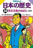 日本の歴史14 民主主義のめばえ