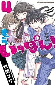 もういっぽん! (4) (少年チャンピオン・コミックス)