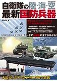 自衛隊の陸・海・空 最新国防兵器 (DIA Collection)