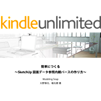 How to make simple interior CG with SketchUp from 2DCAD data: You can learn process of making 3D model from 2DCAD data understanding 3D design makes differences (Japanese Edition)