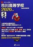 市川高等学校 2020年度用 《過去5年分収録》 英語リスニング問題音声データ付き (高校別入試問題シリーズ C1)