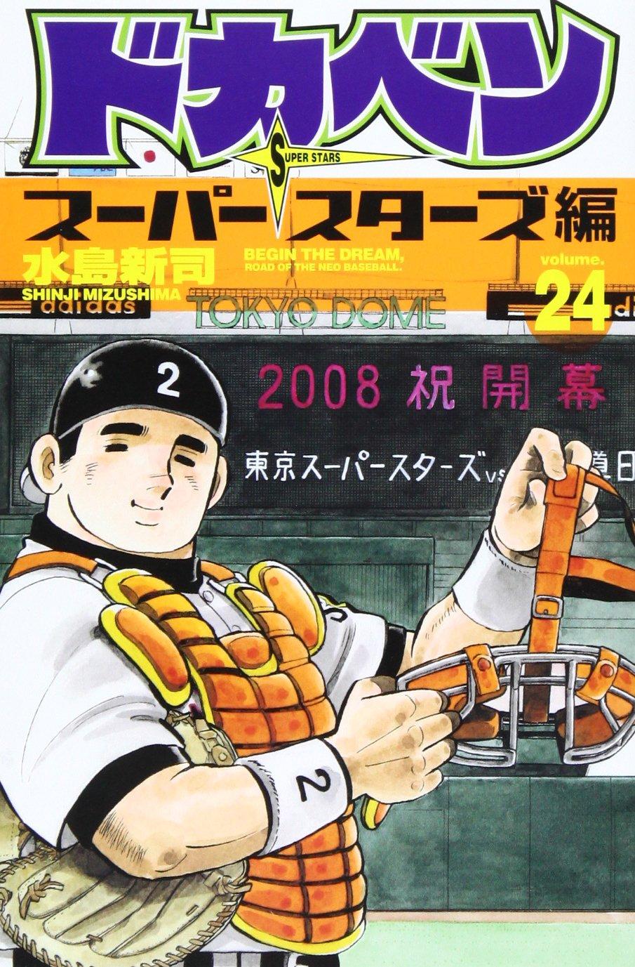 Download ドカベン スーパースターズ編 24 (少年チャンピオン・コミックス) PDF