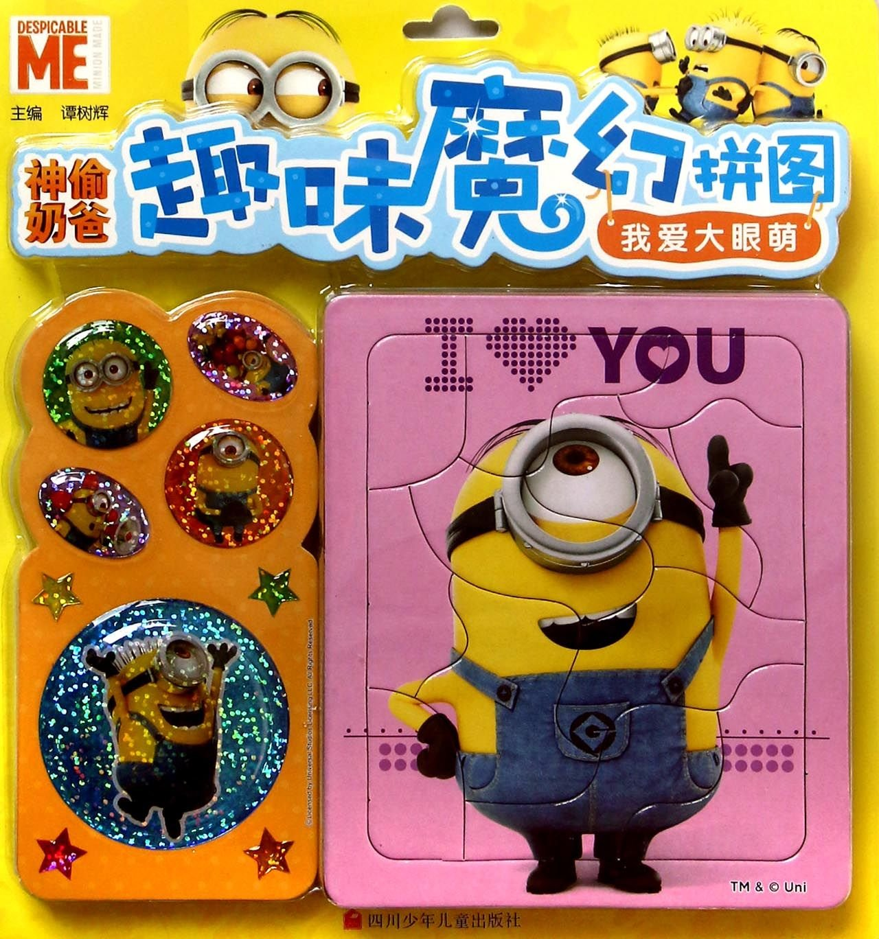 Interesting Magic Puzzle of Despicable Me: I Love Minions (Chinese Edition) ebook