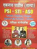 Eknath Patil (Thokla) MPSC,UPSC,PSI,STI