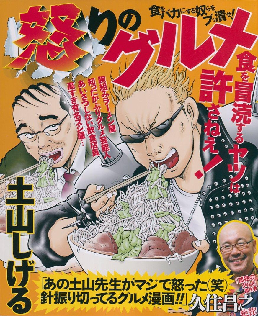 怒りのグルメ (コアコミックス 4...