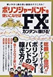 ボリンジャーバンドを使いこなせばFXはカンタンに稼げる! (稼ぐ投資)