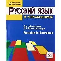 Russkij jazyk v upraznenijach. Russian in exercises. Per le Scuole superiori: Russkij yazyk v uprazhneniyakh
