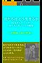 君たちはどう生きるかー完全ガイドーおじさんのノートの秘密: 吉野源三郎の世界 吉野源三郎作品集