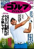 週刊ゴルフダイジェスト 2018年 02/27号 [雑誌]