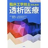 臨床工学技士のための透析医療 (Clinical Engineering)