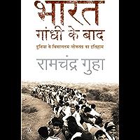 Bharat: Gandhi Ke Baad (Hindi edition)