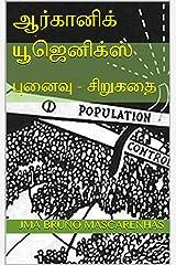 ஆர்கானிக் யூஜெனிக்ஸ் (Organic Eugenics): புனைவு - சிறுகதை (Tamil Edition) Kindle Edition