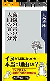 動物の言い分 人間の言い分 (角川oneテーマ21)