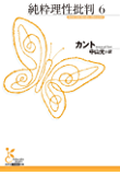 純粋理性批判 6 (光文社古典新訳文庫)