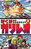 ぼくはガリレオ(10) (てんとう虫コミックス)