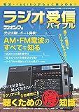 ラジオ受信バイブル (三才ムックvol.933)
