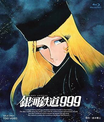 Amazon.co.jp | 銀河鉄道999 [Bl...