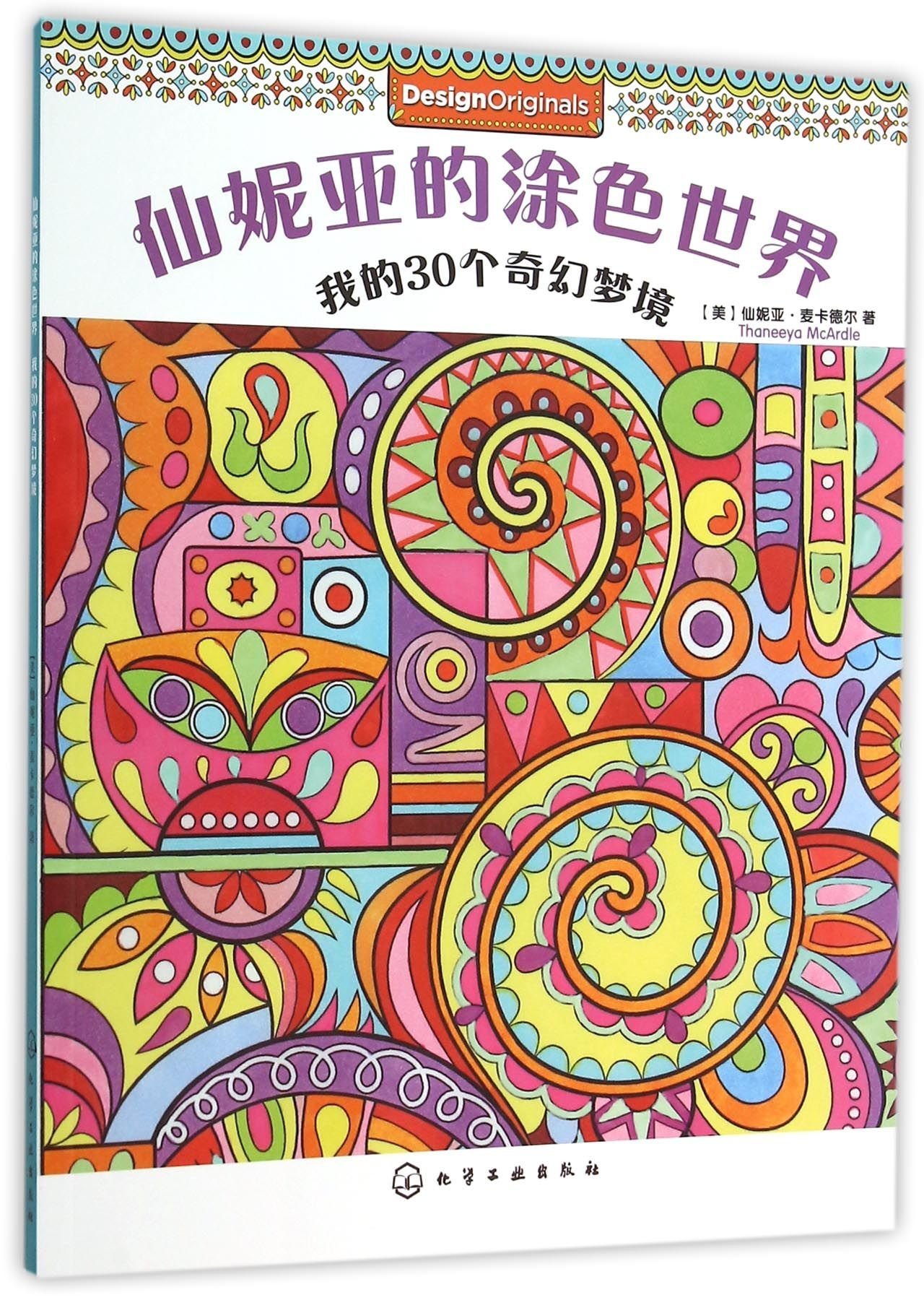 Groovy Abstract Coloring Book (Chinese Edition): Shania McCardell