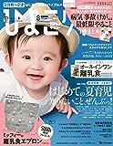ひよこクラブ 2018年 08月号 [雑誌]