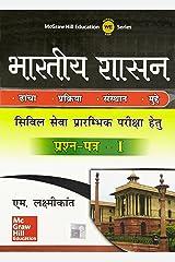 Bhartiya Shasan Paperback
