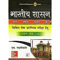 Bhartiya Shasan