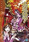 あまんちゅ! 13 (BLADE COMICS)