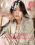 Oggi (オッジ) 2019年 3月号 [雑誌]