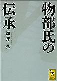 物部氏の伝承 (講談社学術文庫)