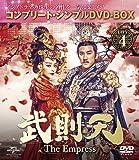 武則天 -The Empress- BOX4 (コンプリート・シンプルDVD‐BOX5,000円シリーズ) (期間限定生産)